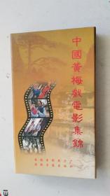 中国黄梅戏电影集锦 【徽商情缘--女驸马--香魂--生死擂】8VCD
