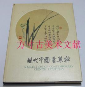 现代中国画集萃 1981年1版原函  齐白石 潘天寿 傅抱石 钱松岩.程十发等  品好