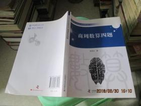 商周数算四题 《关于甲骨文、周易等内容》  作者签赠本    16开  34-1号