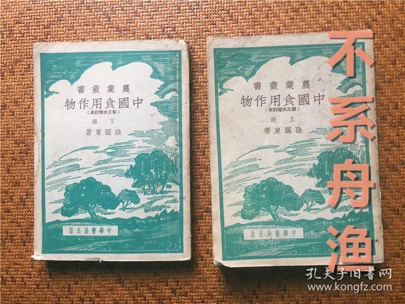 1948院士提名,农学家、农业教育家孙醒东 1951年毛笔签赠孙志义《中国食用作物(上下)》,两册均有签名钤印。及50年代中华书局购书发票等附件