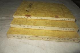 中国象棋谱 .1. 2 .3 【3本合售】