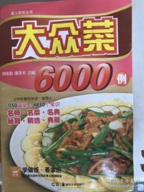 大众菜6000例
