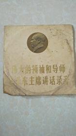 伟大的领袖和导师毛泽东主席讲话录音【文革胶木唱片】