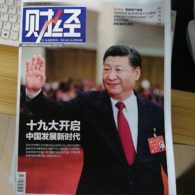《财经》杂志2017年第25期