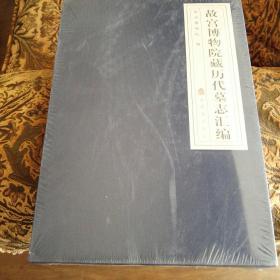 故宫博物院藏历代墓志汇编(全三册)(8开盒装全新未拆塑封)特惠价