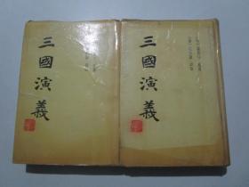 三国演义(毛宗岗评本)【精装/全2册】