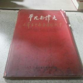 平凡与伟大—毛泽东中南海遗物轶事(一版一印)