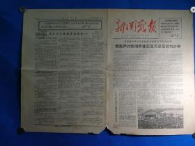 1967年5月6日《新闻战报》四版全4开