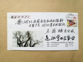 国家一级美术师贺远征2003年寄河北美术出版社王国强信札2页