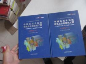 中国百万千瓦级核电自主化依托工程——岭澳核电站二期工程建设与创新. 自主化卷【上下】