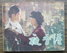 夜香港   (18-1079)