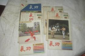 气功. 1984年. 1988年. 1990年 【6本合售】