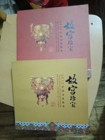 稀缺的宝贝--《2012 中国印花税票年册 故宫珍宝》内页10品