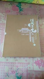 祖国万岁喜迎祖国六十华诞邮资明星片(1949---2009)