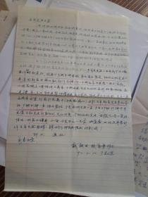福建籍书画家戴铁生信札(写给汪更新)