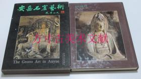 安岳石窟艺术 8开精装原函1997年一版一印四川人民出版社 附安岳石刻小册子和导游图