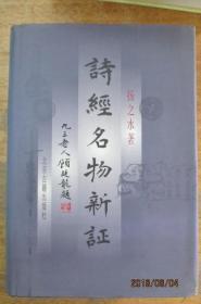 诗经名物新证(作者题签本附信札一纸)。。。