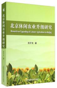 北京休闲农业升级研究