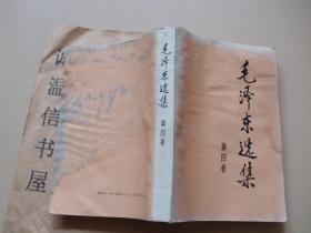 毛泽东选集第三、四卷