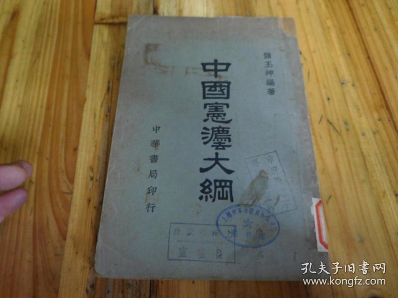 中国宪法大纲 [民国37年一版一印]大开本