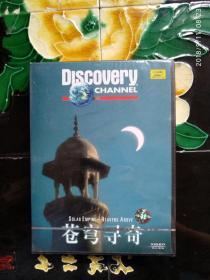 Discovery探索频道:苍穹寻齐 VCD