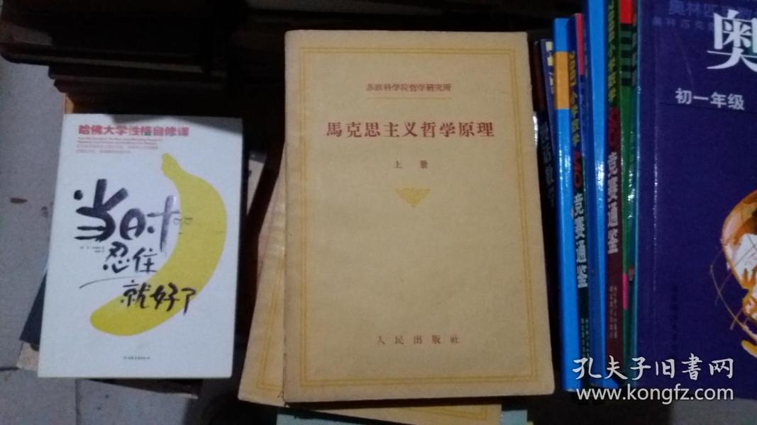 /马克思主义哲学原理(上下册)