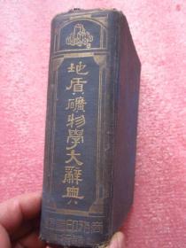 《地质矿物学大辞典》[全一册](精装民国本 1933年缩印本 初版)