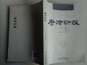 唐律新探(第4版)