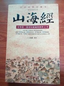 山海经___白话彩图珍藏本