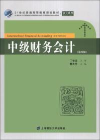 中级财务会计(第4版)/21世纪普通高等教育规划教材
