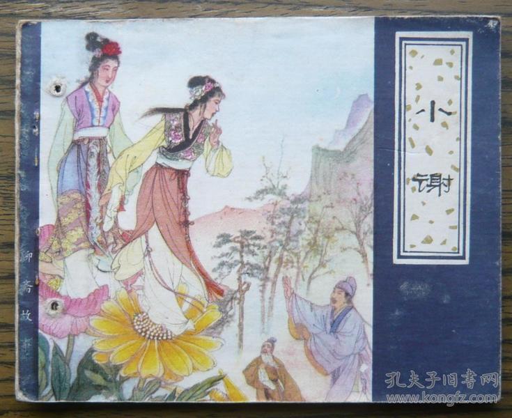 聊斋故事 小谢   (18-1080)