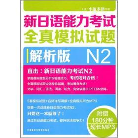 新日语能力考试全真模拟试题(N2解析版)