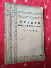 民国外文书 英文正误例解【民国二十八年初版】