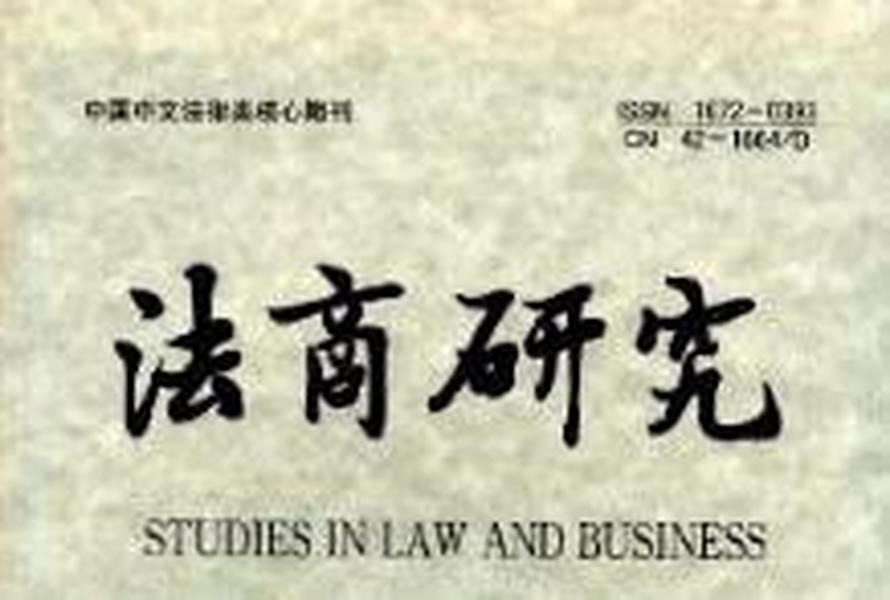 法商研究 2005年第3期