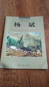 中国美术家--杨斌(画册)