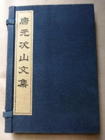 《唐元次山文集》二册全