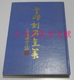 云峰刻石全集  1991年二印 精装8开  郑道昭精品 北魏石刻精品