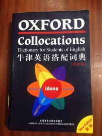 无瑕疵未阅 一版4印 牛津英语搭配词典(英语版)OXFORD  COLLOCATIONS DICTIONARY FOR STUDENTS