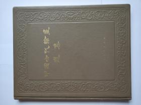 中國古代繪畫選集(6開精裝)