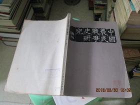 中国农民战争史研究集刊 (第一辑) 34-1号