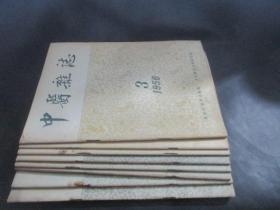 中医杂志 1956年3、5、6、7、8、9、10、11期 共8本
