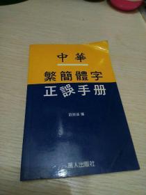 《中华繁简体字正误手册》 (36开本)