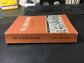 中国人民解放军战史简编、
