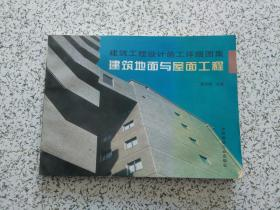 建筑工程设计施工详细图集:建筑地面与屋面工程