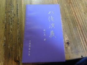 八识演义(上海是佛教协会副会长释妙灵签名送书)