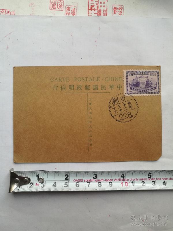 民国军邮明信片