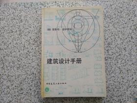 建筑设计手册  精装本  书边受潮  内容完好 不影响阅读  请阅图