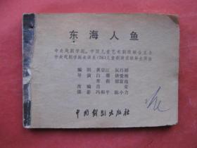 戏剧连环画:东海人鱼