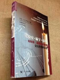 实验室.庙宇.市场-对科学.宗教和发展的交互作用的反思:对科学、宗教和发展的交互作用的反思
