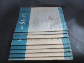 山东医刊 1965年 1、4、6、7、8、10、11、12期 共8本